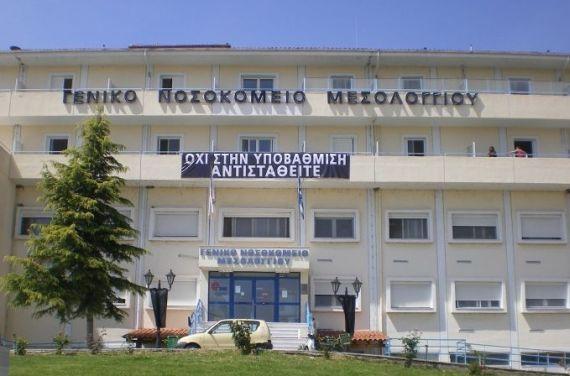 Αποτέλεσμα εικόνας για νοσοκομείο μεσολογγίου