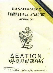 Ίσως το πρώτο σκίτσο του Τίτορμου (1931) σε δελτίο αθλητή (σημ. το «Φ» δεν έχει προστεθεί ακόμη)