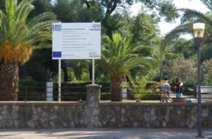 έργα πάρκο