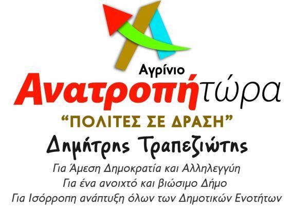 «Ανατροπή Τώρα»: Να αποκαταστήσει άμεσα ο δήμος Αγρινίου τις γεωτρήσεις στο Παναιτώλιο