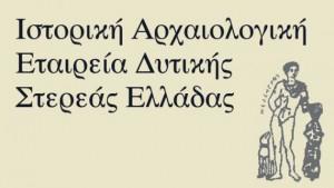 Ιστορική Αρχαιολογική Εταιρεία