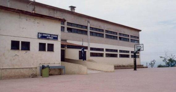 9ο δημοτικό σχολείο Αγρινίου