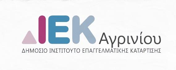 Αποτέλεσμα εικόνας για Δημόσιo ΙΕΚ Aγρινίου