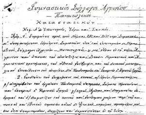Τα δύο πρώτα άρθρα από το πρώτο καταστατικό του Γ.Φ.Σ. Παναιτωλικός