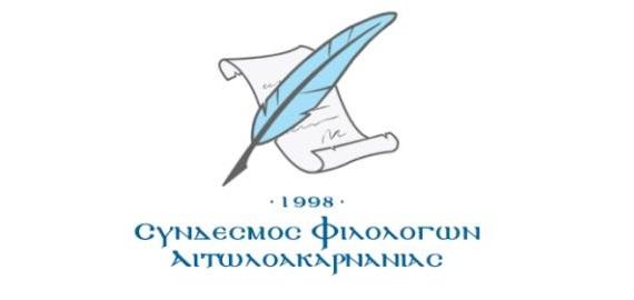 Συνδεσμος Φιλολόγων Αιτωλοακαρνανίας