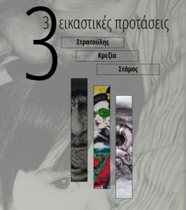 3 ΕΙΚΑΣΤΙΚΕΣ ΠΡΟΤΑΣΕΙΣ