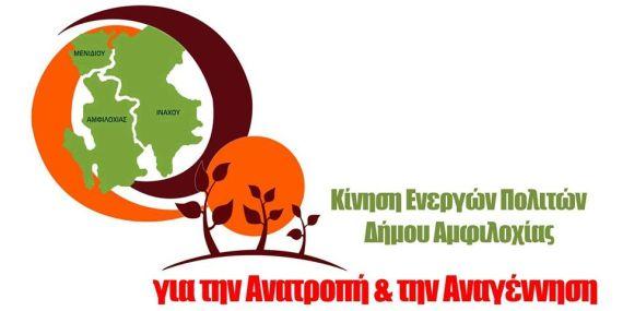 Κίνηση Ενεργών Πολιτών για το Δήμο Αμφιλοχίας