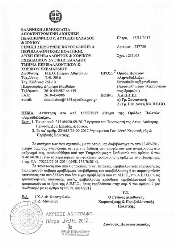 Πρωτοβουλία Πολιτών Λιμνοθάλλαζα