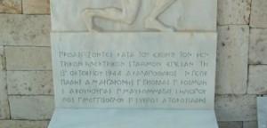 μνημείο ηλεκτρική 2