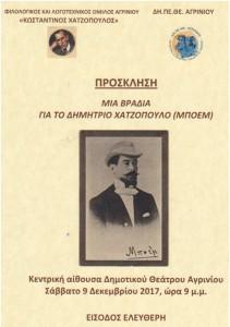 χατζόπουλος