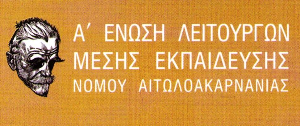 Αποτέλεσμα εικόνας για Α΄ Ε.Λ.Μ.Ε. Αιτωλοακαρνανίας