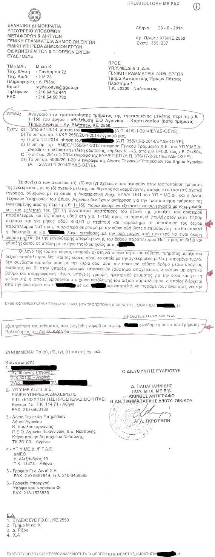 Απάντηση Υπουργείου σε Πολίτη 2