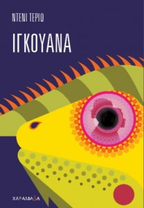 IGUANA-COVER-1-FRONT