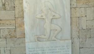 μνημείο ηλεκτρική